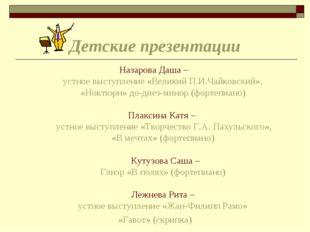 Детские презентации Назарова Даша – устное выступление «Великий П.И.Чайковск