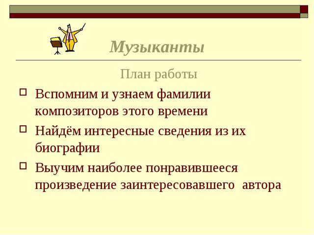 Музыканты План работы Вспомним и узнаем фамилии композиторов этого времени На...