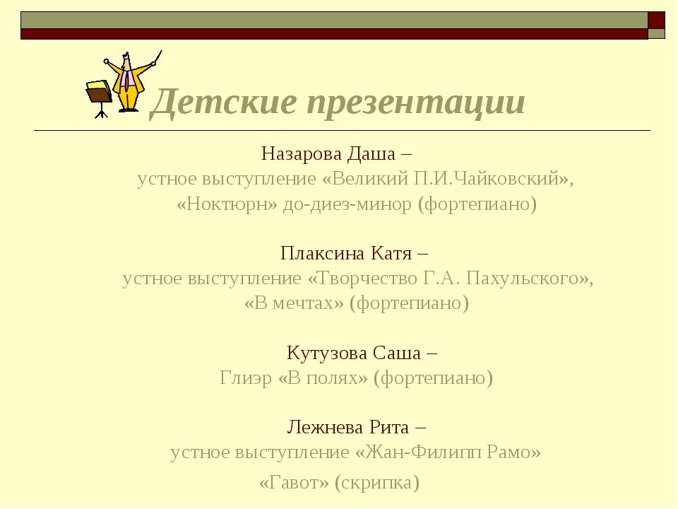 Детские презентации Назарова Даша – устное выступление «Великий П.И.Чайковск...
