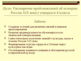 Цель: Расширение представлений об истории России XIX века у учащихся 4 класса