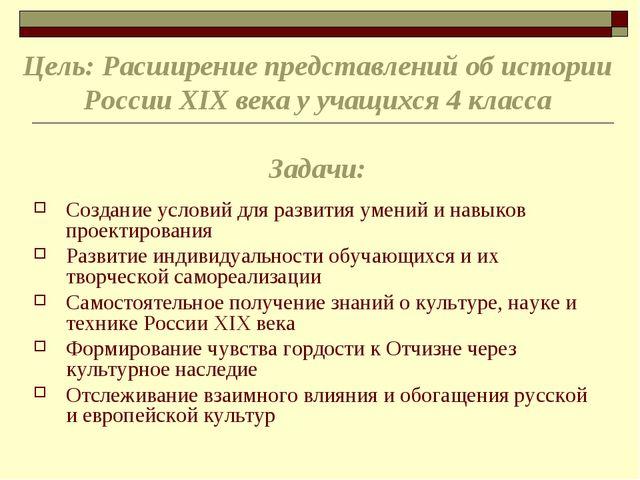 Цель: Расширение представлений об истории России XIX века у учащихся 4 класса...