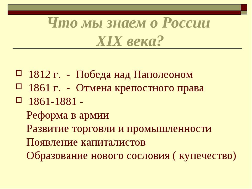 Что мы знаем о России XIX века? 1812 г. - Победа над Наполеоном 1861 г. - Отм...