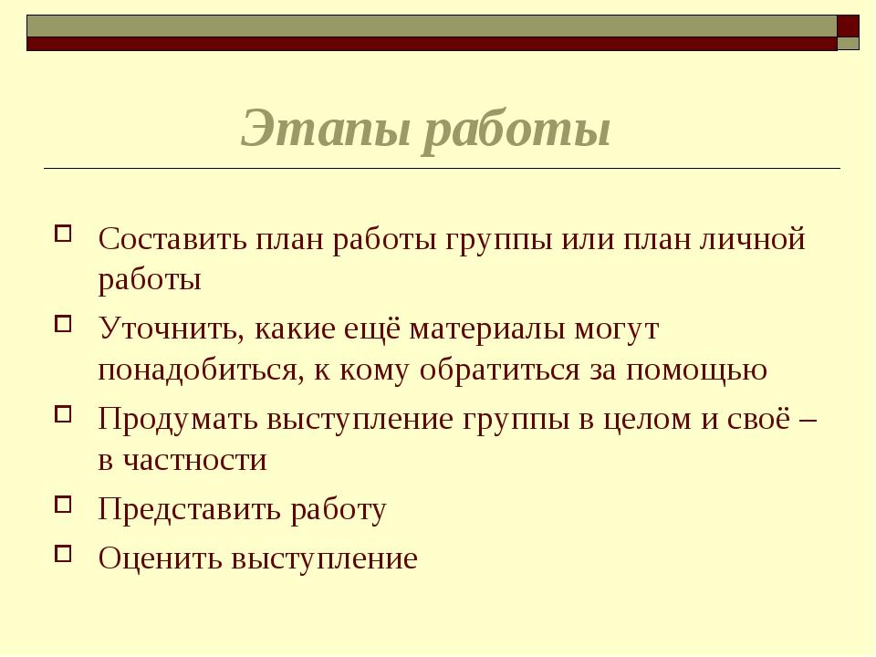 Этапы работы Составить план работы группы или план личной работы Уточнить, к...