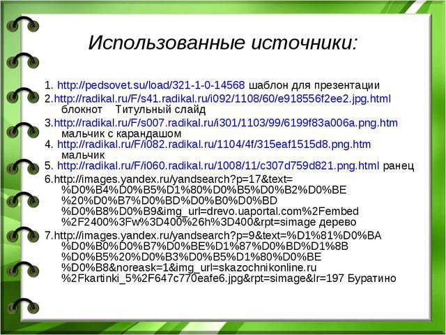 Использованные источники: 1. http://pedsovet.su/load/321-1-0-14568 шаблон для...