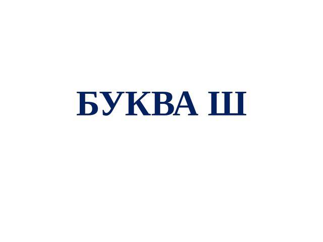 БУКВА Ш