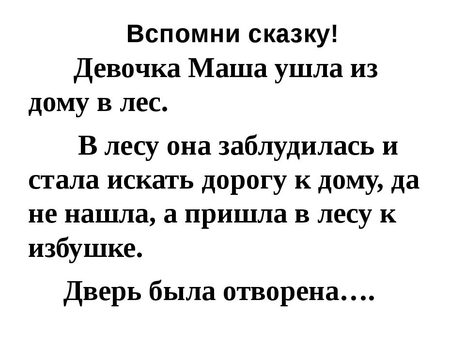 Вспомни сказку! Девочка Маша ушла из дому в лес. В лесу она заблудилась и ста...