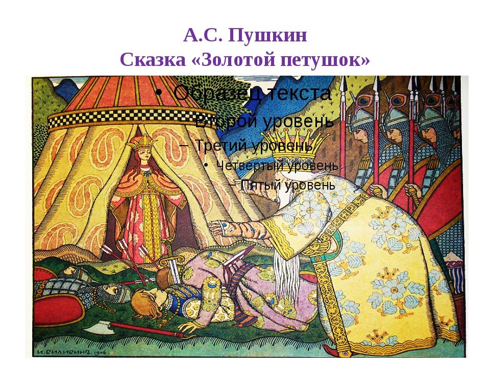 А.С. Пушкин Сказка «Золотой петушок»
