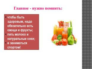 Главное - нужно помнить: чтобы быть здоровым, надо обязательно есть овощи и ф