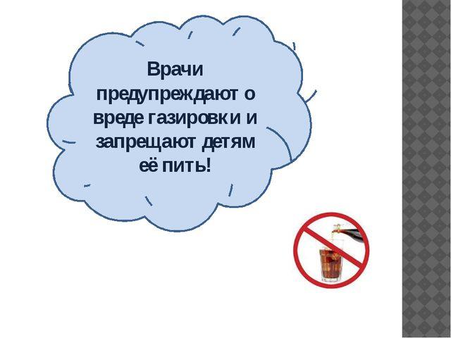 Врачи предупреждают о вреде газировки и запрещают детям её пить!