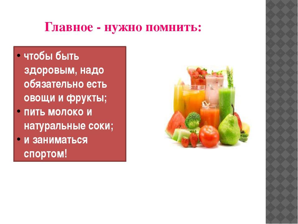 Главное - нужно помнить: чтобы быть здоровым, надо обязательно есть овощи и ф...