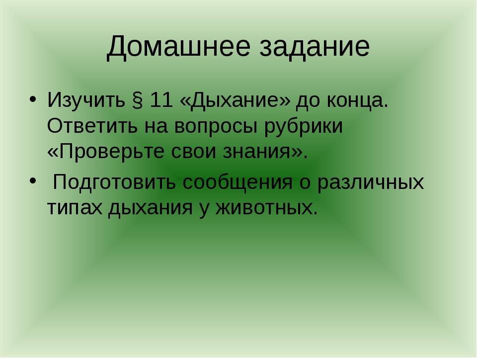 Домашнее задание Изучить § 11 «Дыхание» до конца. Ответить на вопросы рубрики...