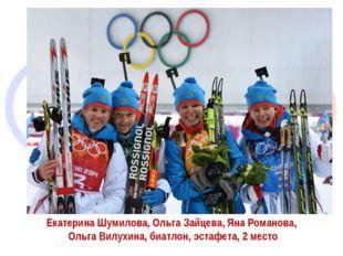 Екатерина Шумилова, Ольга Зайцева, Яна Романова, Ольга Вилухина, биатлон, эст