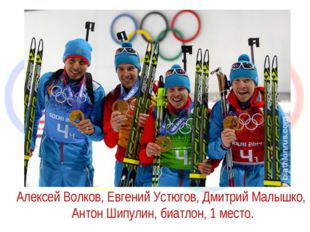 Алексей Волков, Евгений Устюгов, Дмитрий Малышко, Антон Шипулин, биатлон, 1 м