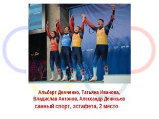 санный спорт, эстафета, 2 место Альберт Демченко, Татьяна Иванова, Владислав