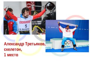 Александр Третьяков, скелетон, 1 место.