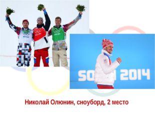 Николай Олюнин, сноуборд, 2 место