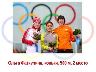 Ольга Фаткулина, коньки, 500 м, 2 место