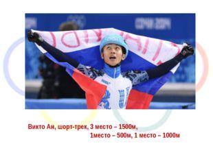 Викто Ан, шорт-трек, 3 место – 1500м, 1место – 500м, 1 место – 1000м
