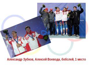 Александр Зубков, Алексей Воевода, бобслей, 1 место