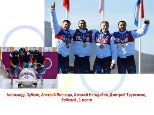 Александр Зубков, Алексей Воевода, Алексей Негодайло, Дмитрий Труненков, бобс