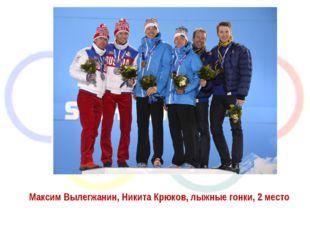 Максим Вылегжанин, Никита Крюков, лыжные гонки, 2 место