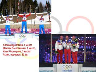 Александр Легков, 1 место Максим Вылегжанин, 2 место, Илья Черноусов, 3 место