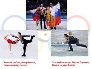 Ксения Столбова, Федор Климов, парное катание, 2 место Татьяна Волосожар, Мак