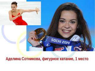 Аделина Сотникова, фигурное катание, 1 место.
