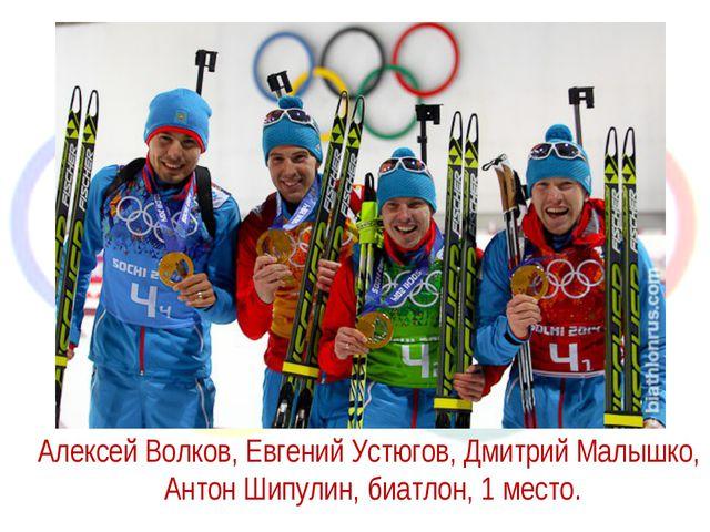 Алексей Волков, Евгений Устюгов, Дмитрий Малышко, Антон Шипулин, биатлон, 1 м...