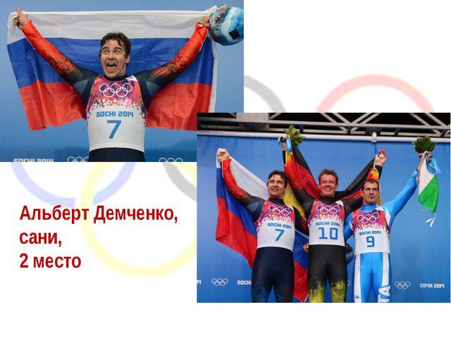 Альберт Демченко, сани, 2 место