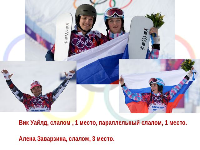 Вик Уайлд, слалом , 1 место, параллельный слалом, 1 место. Алена Заварзина, с...