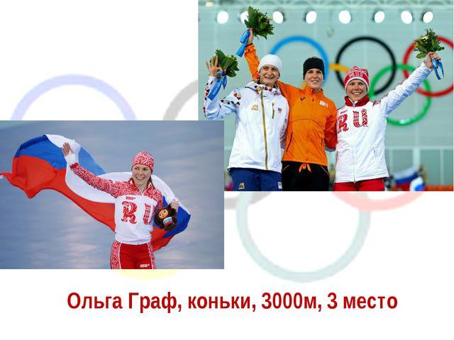 Ольга Граф, коньки, 3000м, 3 место