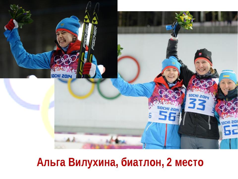 Альга Вилухина, биатлон, 2 место