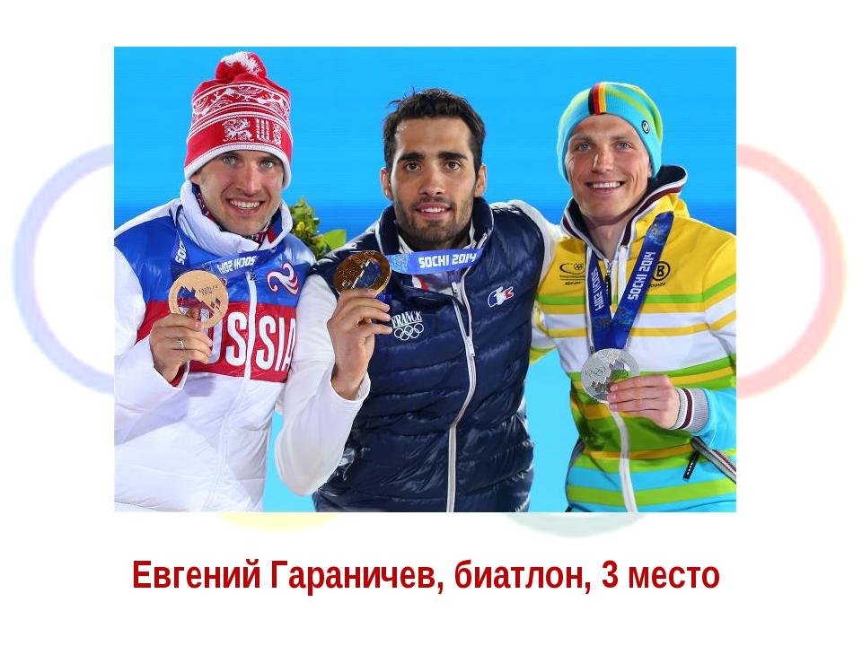 Евгений Гараничев, биатлон, 3 место