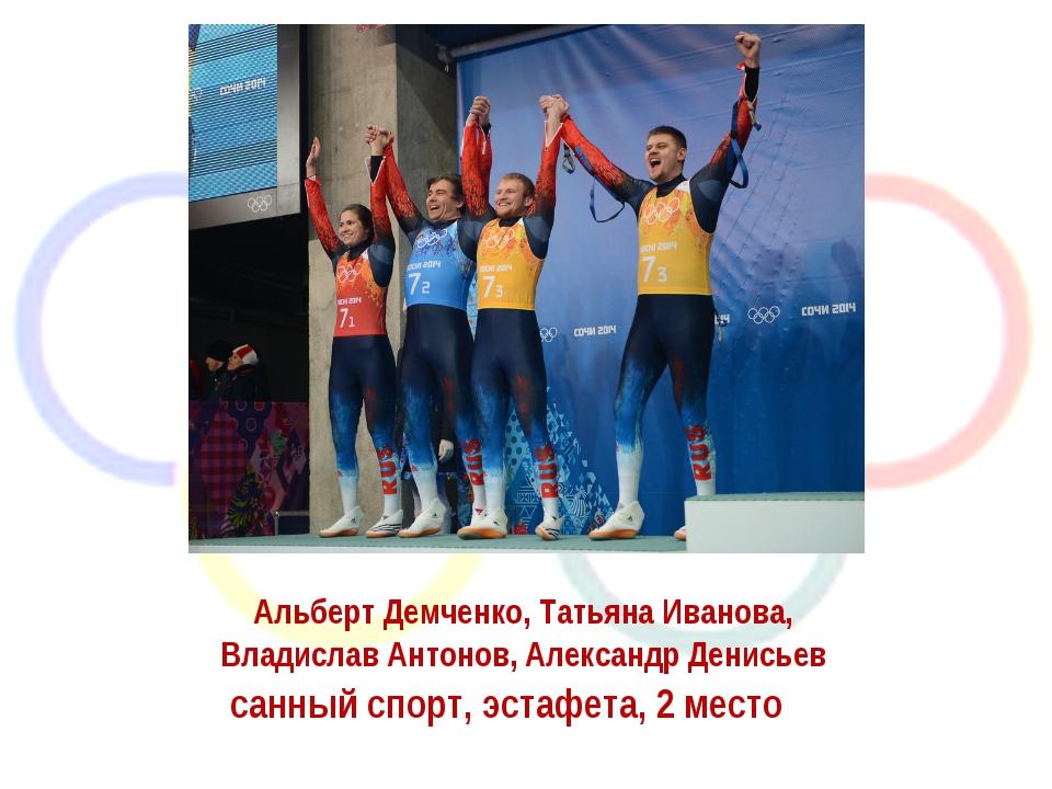 санный спорт, эстафета, 2 место Альберт Демченко, Татьяна Иванова, Владислав...
