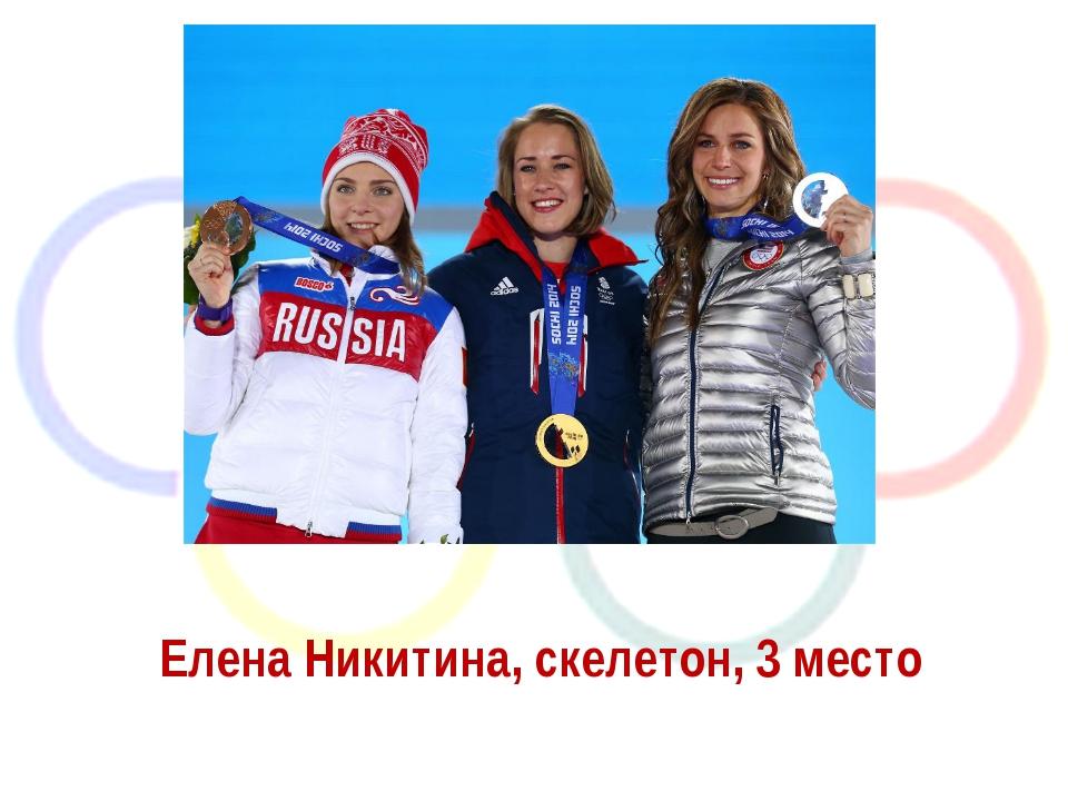 Елена Никитина, скелетон, 3 место