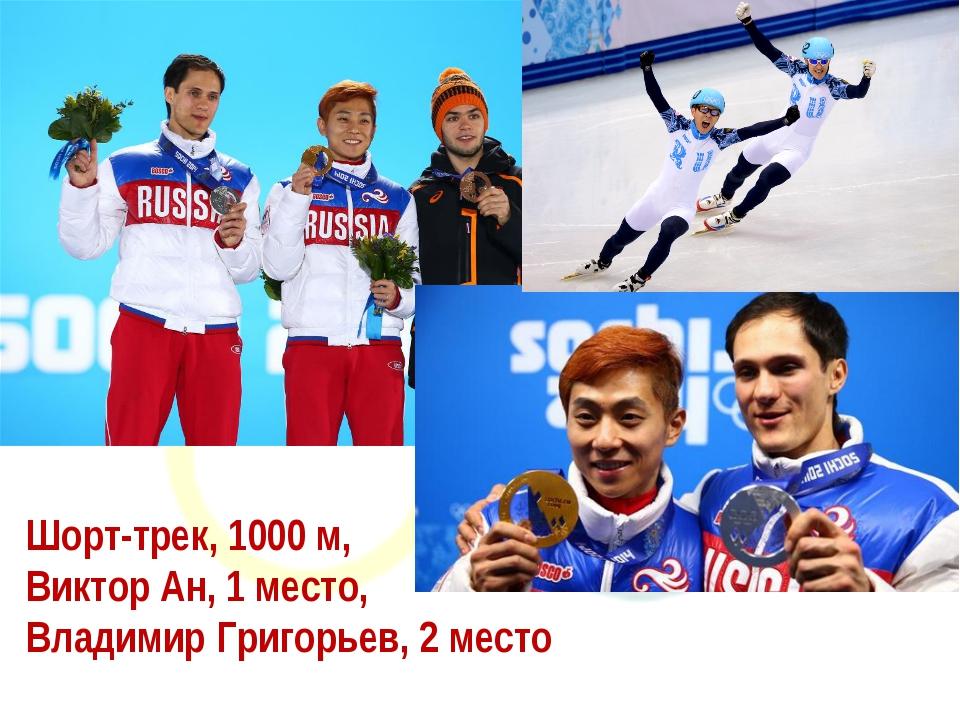 Шорт-трек, 1000 м, Виктор Ан, 1 место, Владимир Григорьев, 2 место