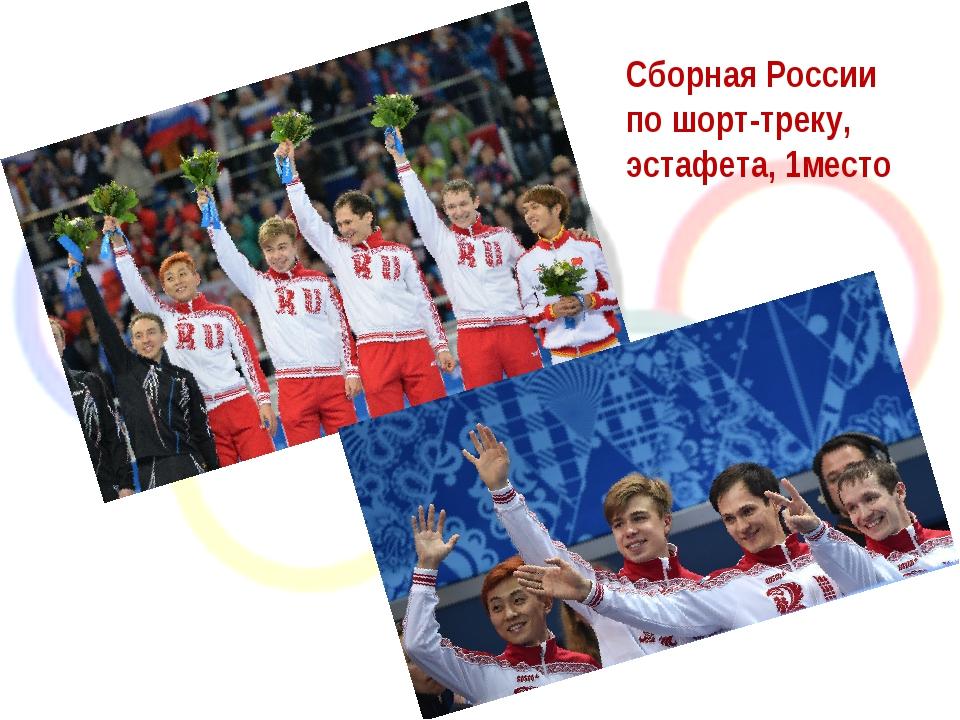 Сборная России по шорт-треку, эстафета, 1место
