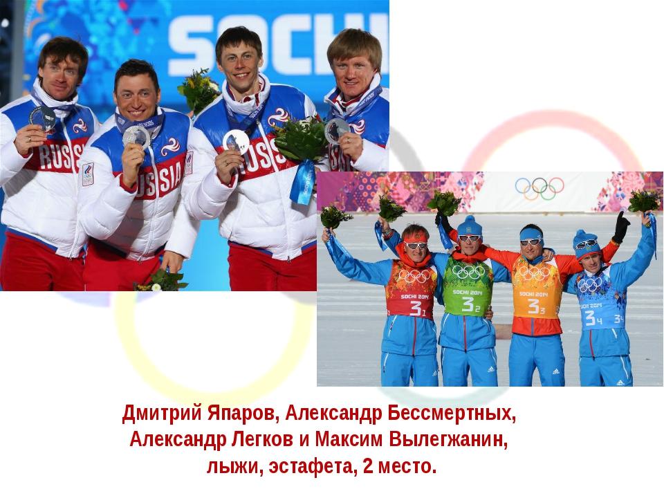 Дмитрий Япаров, Александр Бессмертных, Александр Легков и Максим Вылегжанин,...