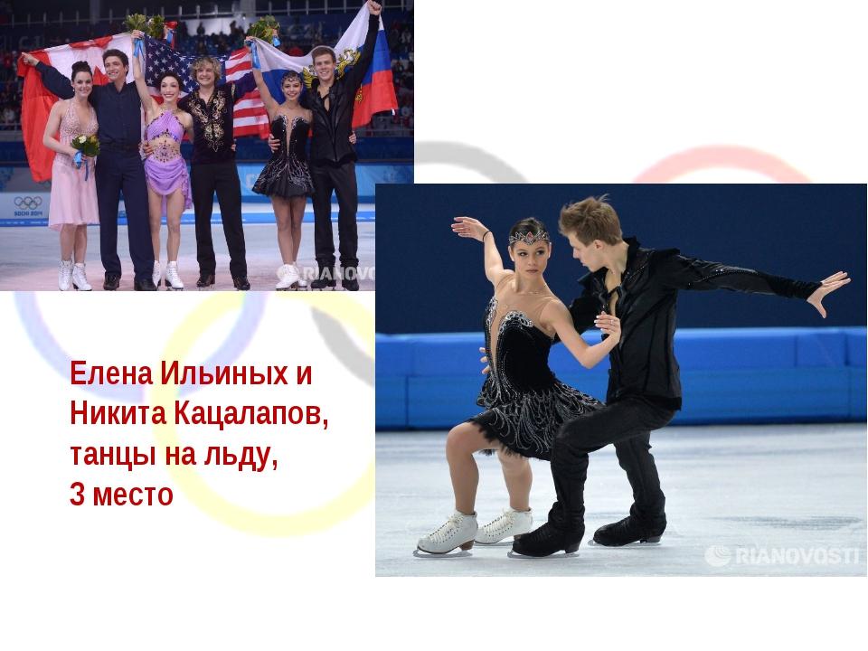 Елена Ильиных и Никита Кацалапов, танцы на льду, 3 место