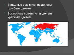 Западные союзники выделены голубым цветом Восточные союзники выделены красны