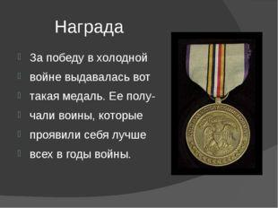 Награда За победу в холодной войне выдавалась вот такая медаль. Ее полу- чал