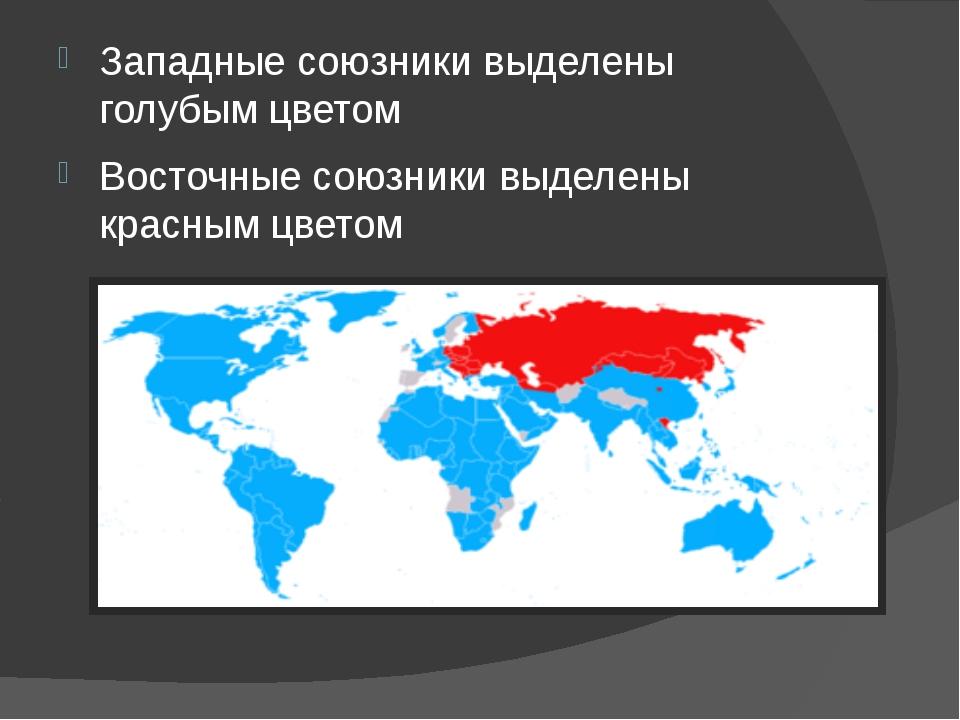 Западные союзники выделены голубым цветом Восточные союзники выделены красны...