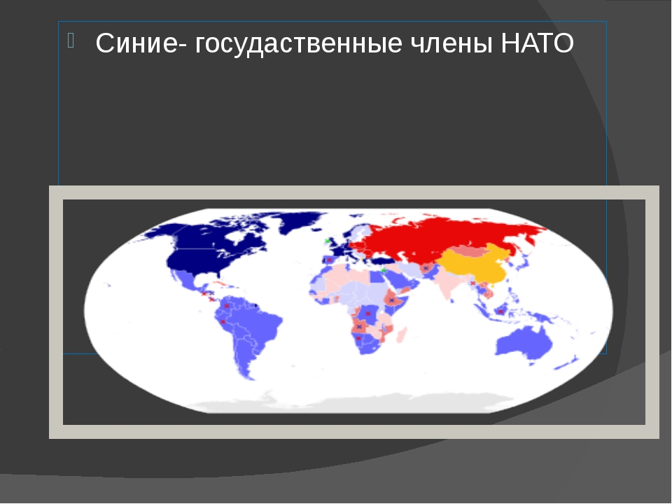 Синие- госудаственные члены НАТО