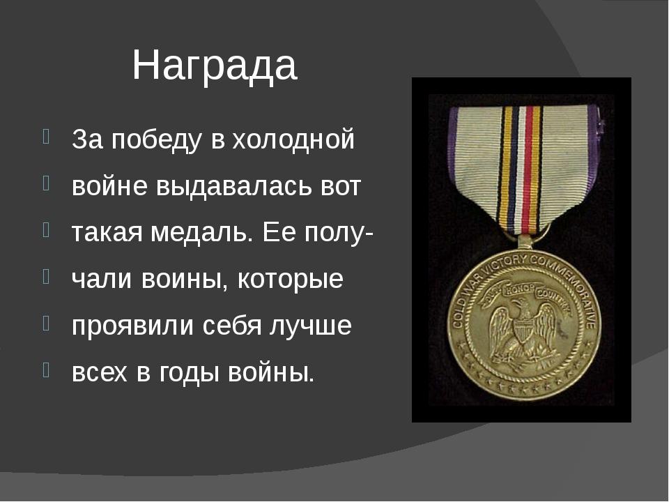Награда За победу в холодной войне выдавалась вот такая медаль. Ее полу- чал...