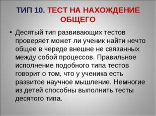 ТИП 10. ТЕСТ НА НАХОЖДЕНИЕ ОБЩЕГО Десятый тип развивающих тестов проверяет мо