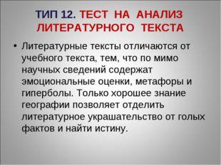 ТИП 12. ТЕСТ НА АНАЛИЗ ЛИТЕРАТУРНОГО ТЕКСТА Литературные тексты отличаются от