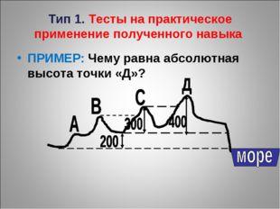 Тип 1. Тесты на практическое применение полученного навыка ПРИМЕР: Чему равна