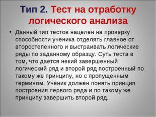 Тип 2. Тест на отработку логического анализа Данный тип тестов нацелен на про