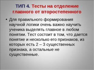 ТИП 4. Тесты на отделение главного от второстепенного Для правильного формиро